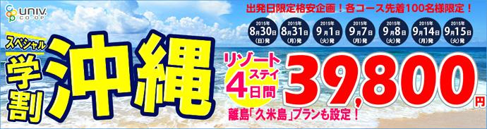 スペシャル学割 沖縄 リゾートステイ4日間39,800円!