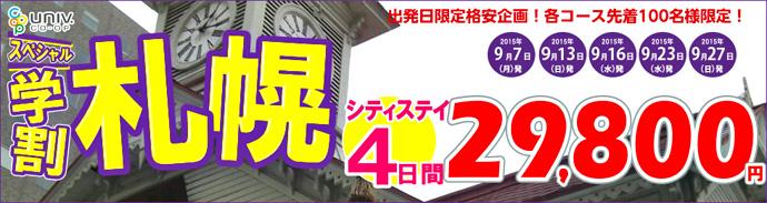 スペシャル学割 札幌 シティステイ4日間29,800円!