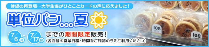 待望の再登場!「単位パン…夏」期間限定で発売決定!