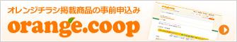 orange.coop