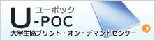 大学生協 U-POC