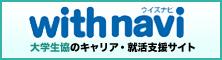 with navi ウィズナビ 大学生協のキャリア・就活支援サイト