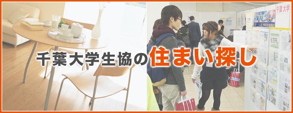 千葉大学 アルバイト